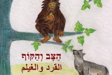 מיזם ספרותי לילדים בעברית וערבית