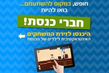 יותר מ-80 אלף כניסות של ילדים לאתר החדש של הכנסת